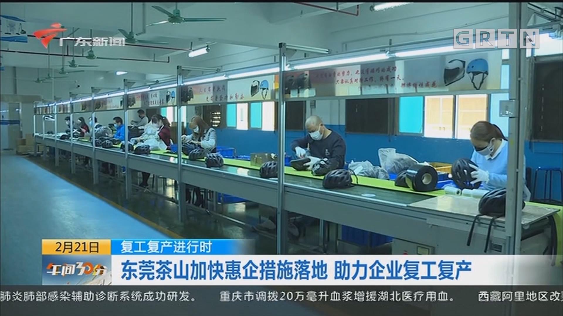 复工复产进行时:东莞茶山加快惠企措施落地 助力企业复工复产