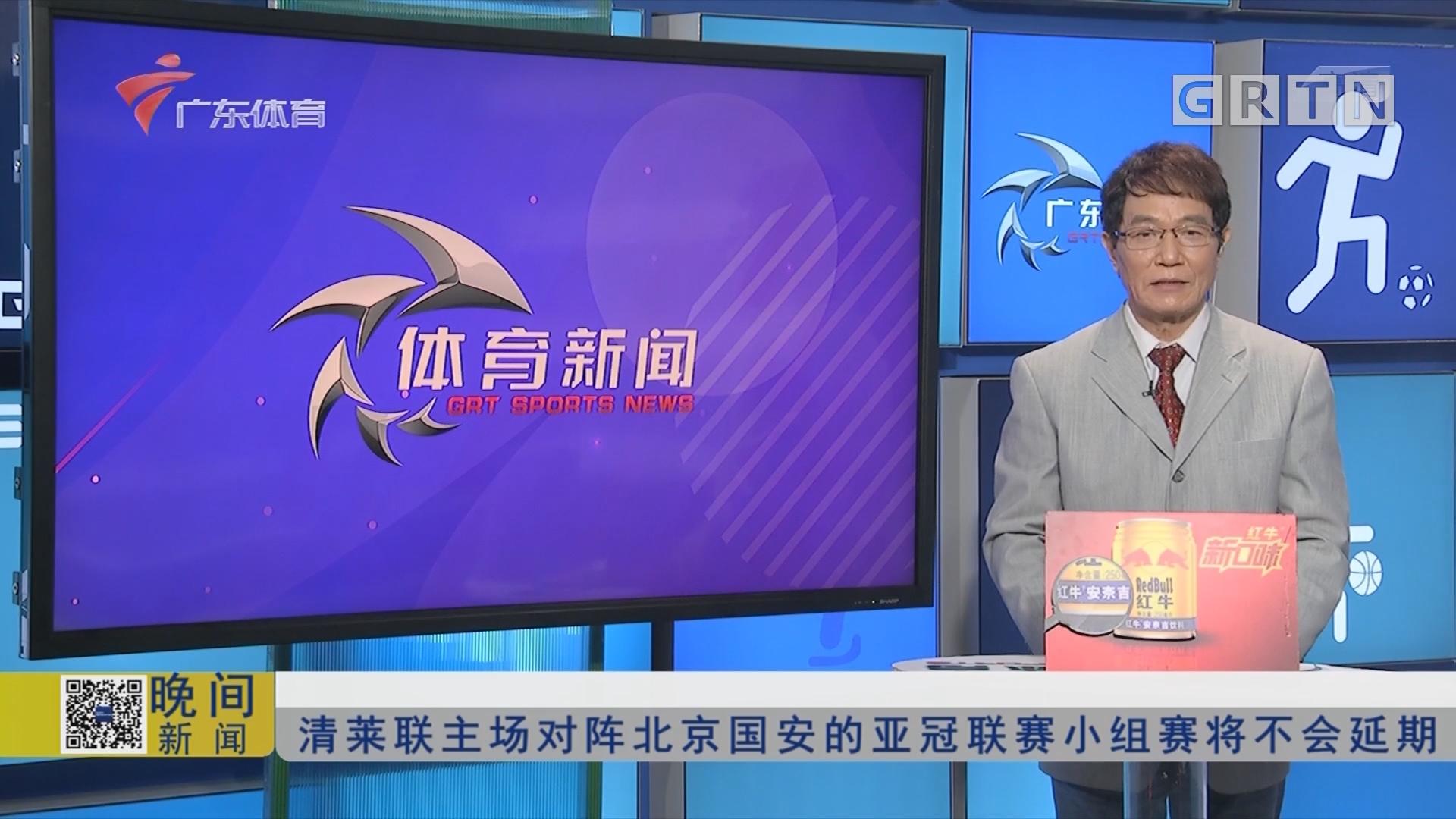 清莱联主场对阵北京国安的亚冠联赛小组赛将不会延期