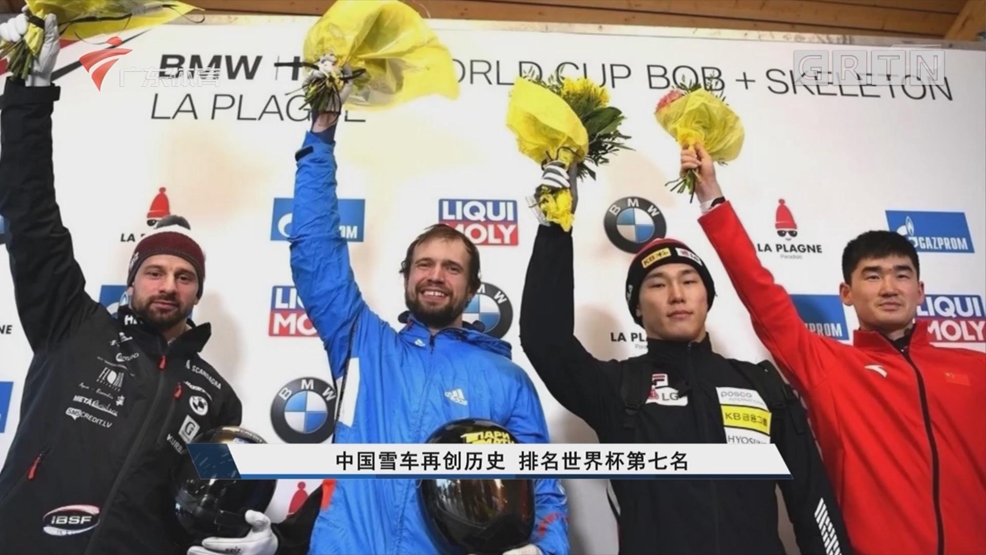 中国雪车再创历史 排名世界杯第七名