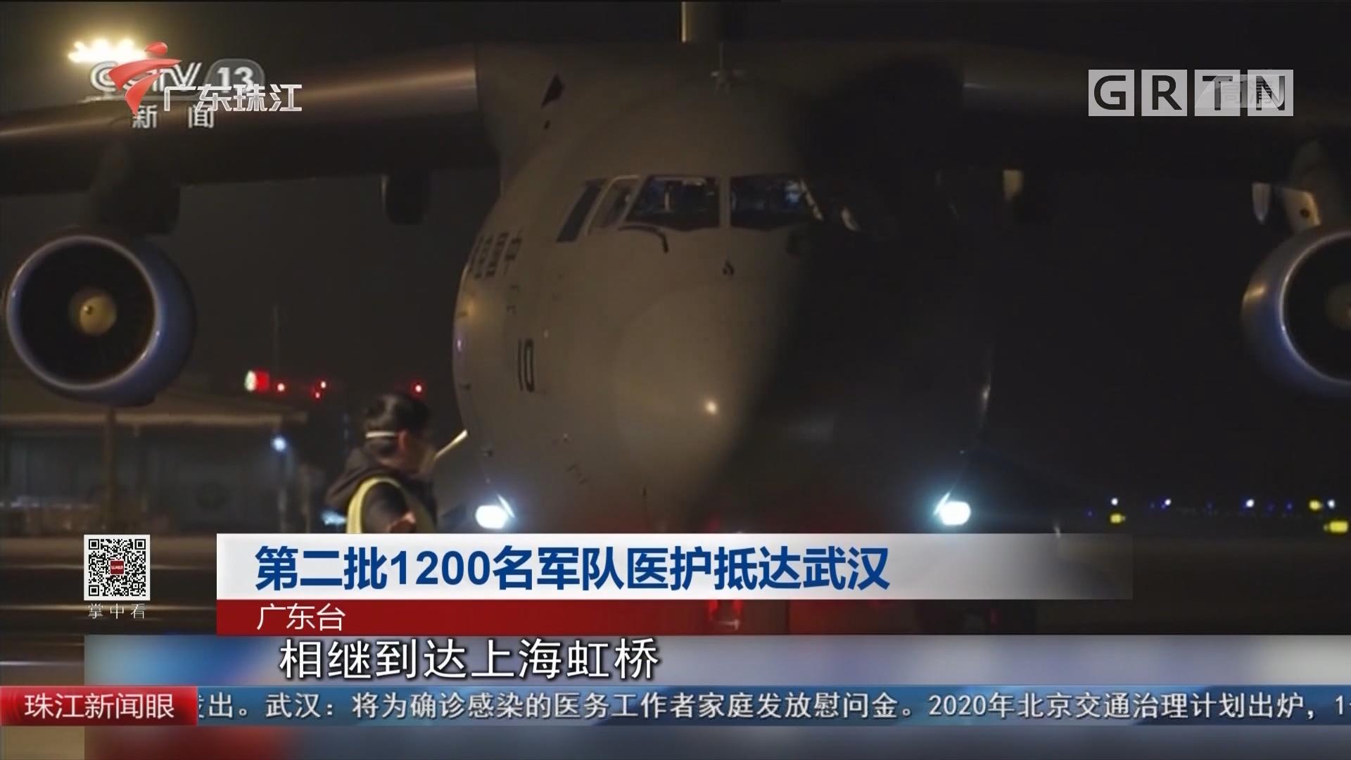 第二批1200名军队医护抵达武汉