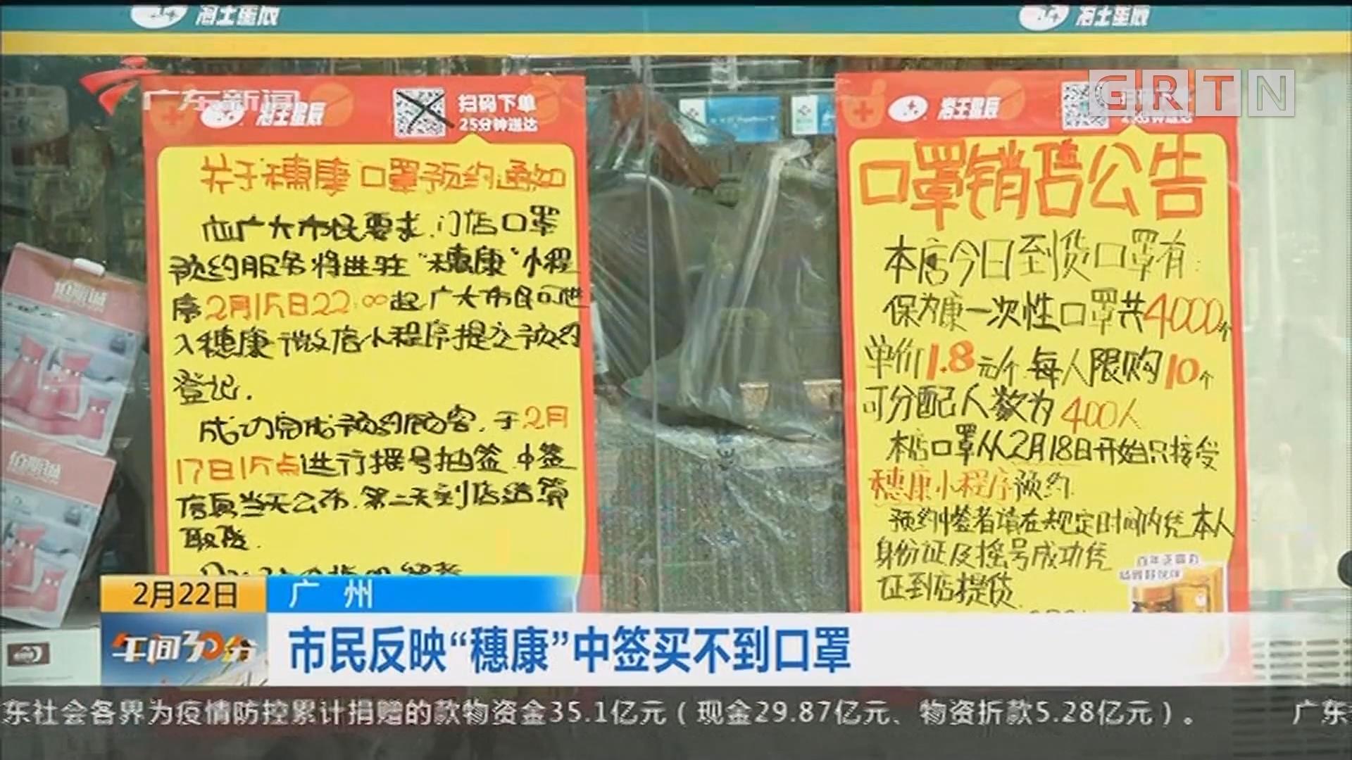 """广州:市民反映""""穗康""""中签买不到口罩"""