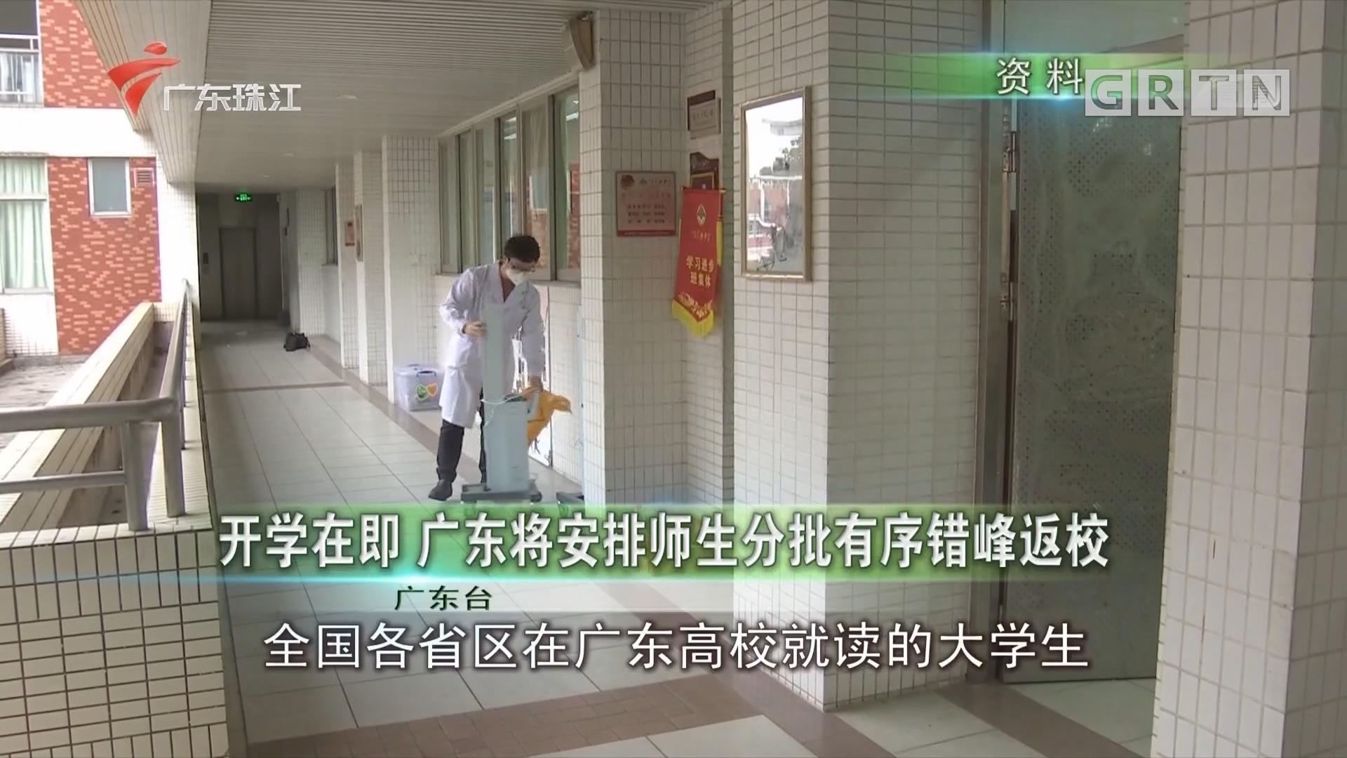 开学在即 广东将安排师生分批有序错峰返校