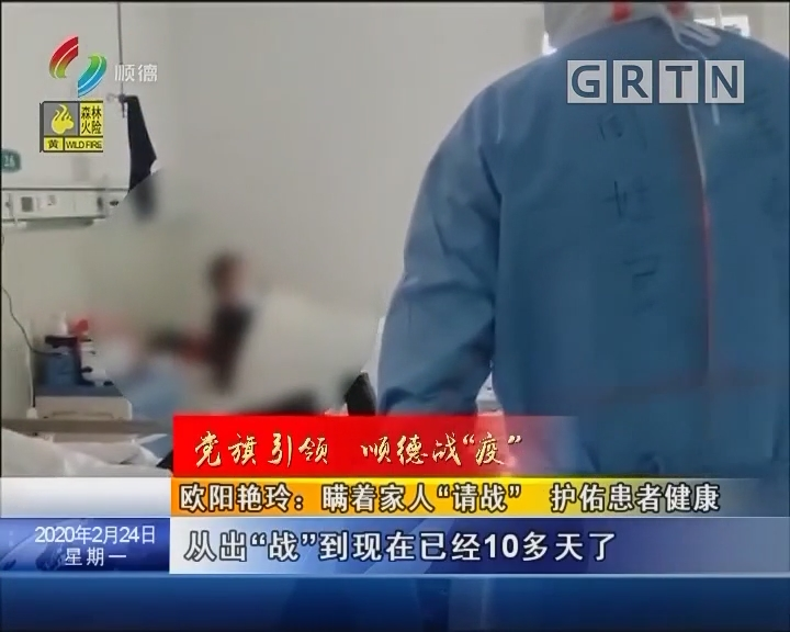 """欧阳艳玲:瞒着家人""""请战"""" 护佑患者健康"""