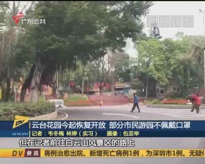 (DV現場)云臺花園今起恢復開放 部分市民游園不佩戴口罩