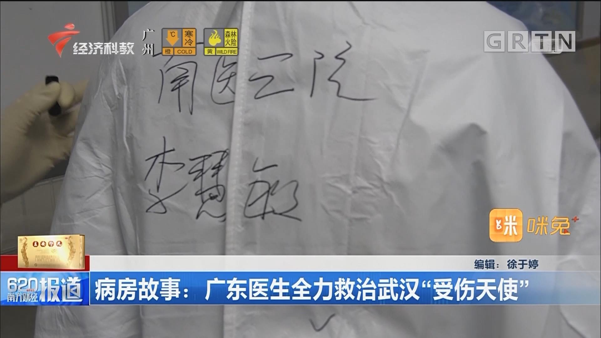 """病房故事:廣東醫生全力救治武漢""""受傷天使"""""""