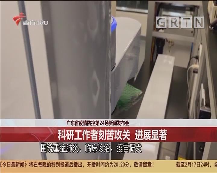 广东省疫情防控第24场新闻发布会 科研工作者刻苦攻关 进展显著