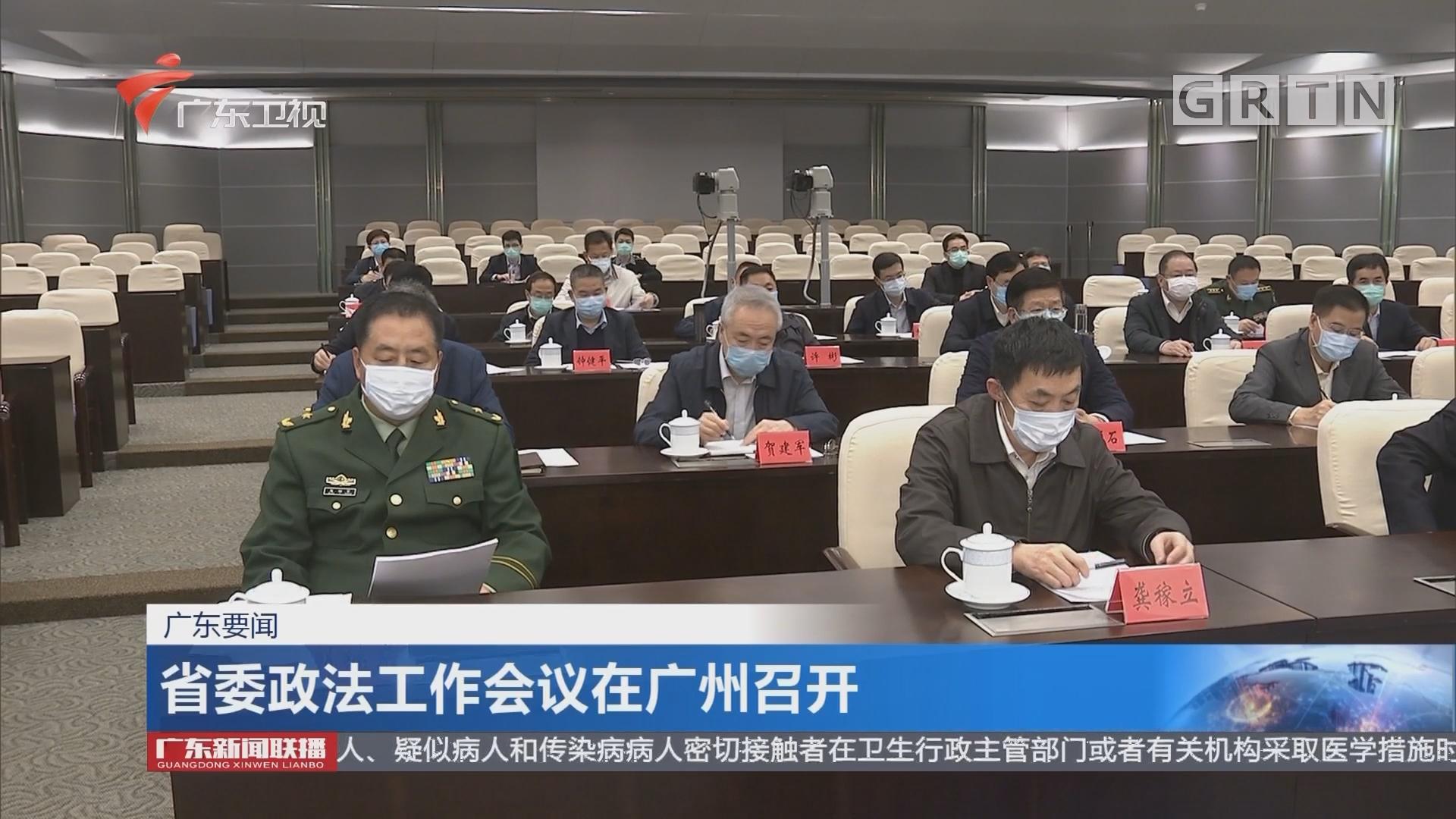 省委政法工作会议在广州召开