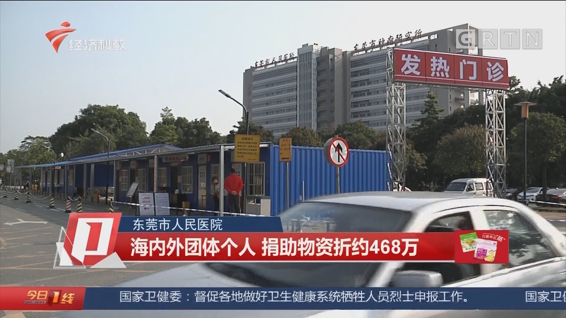 东莞市人民医院:海内外团体个人 捐助物资折约468万