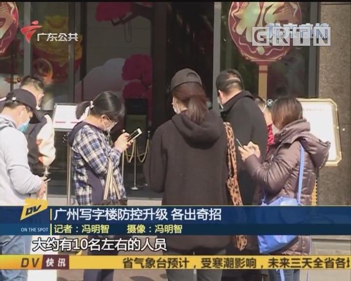 (DV現場)廣州寫字樓防控升級 各出奇招