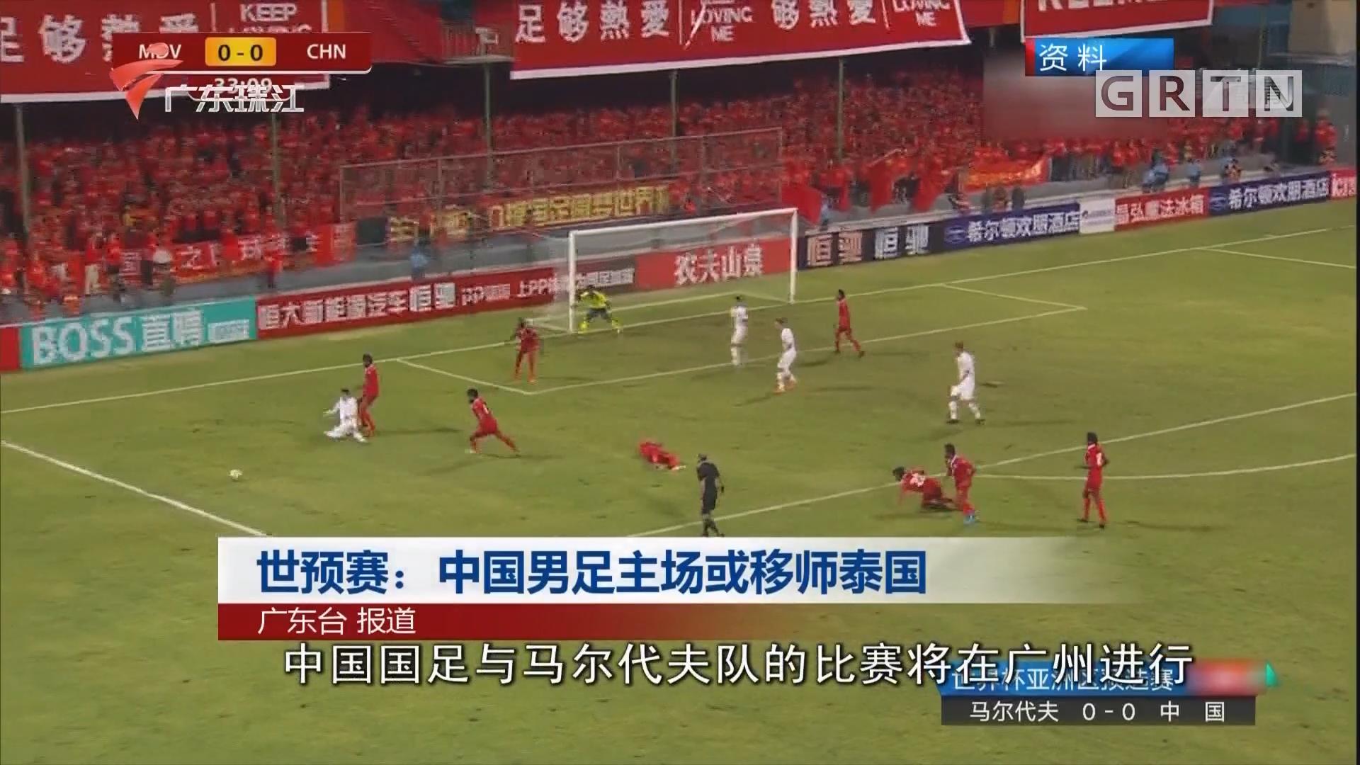 世预赛:中国男足主场或移师泰国