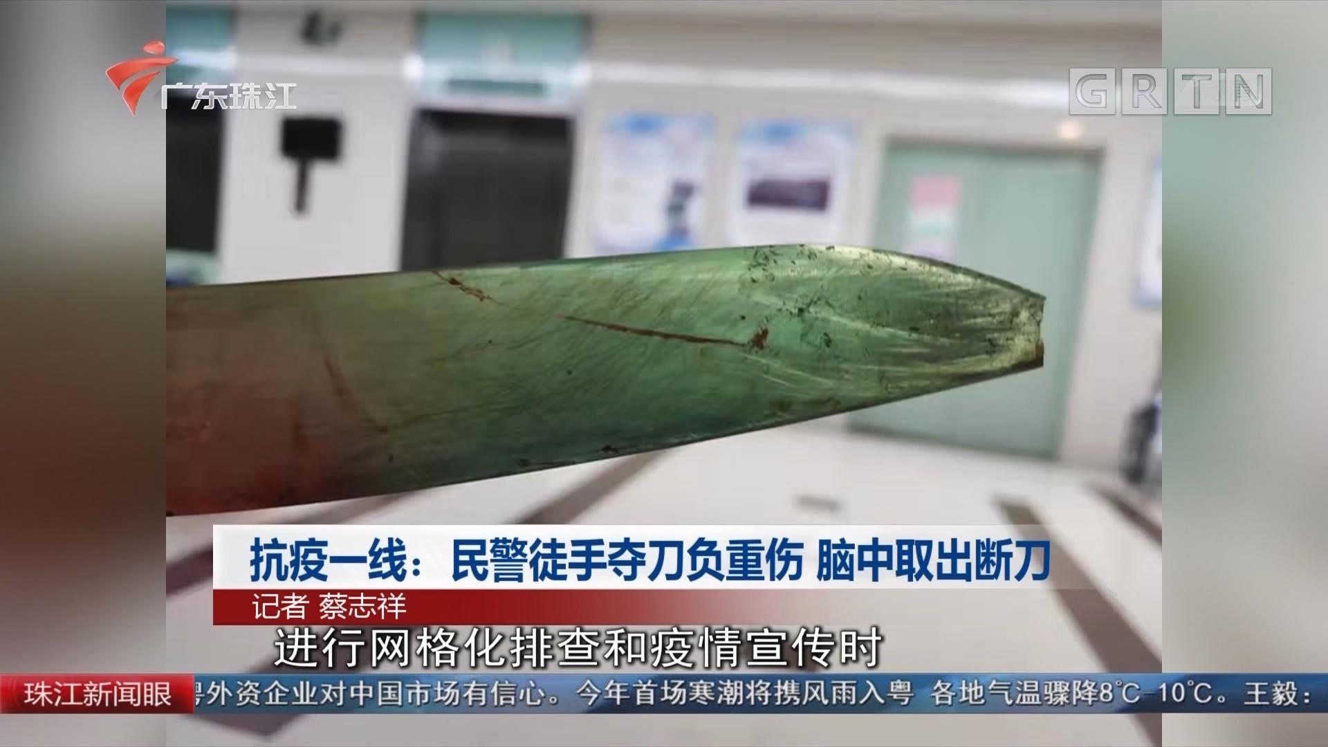 抗疫一线:民警徒手夺刀负重伤 脑中取出断力