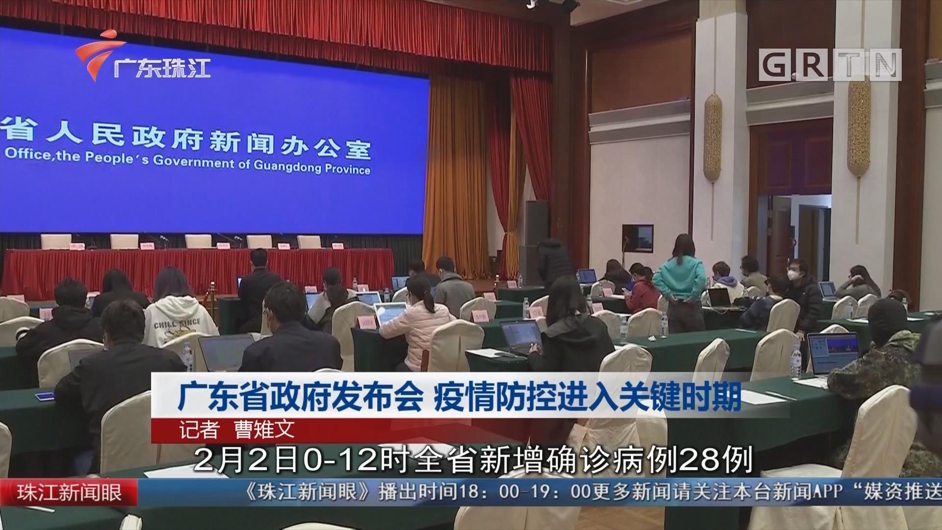 广东省政府发布会 疫情防控进入关键时期