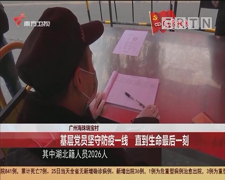 广州海珠瑞宝村 基层党员坚守防疫一线 直到生命最后一刻