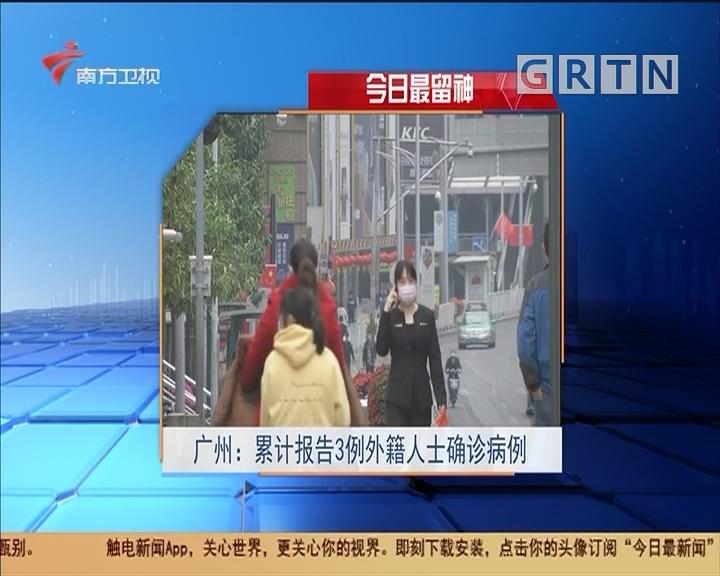 今日最留神 广州:累计报告3例外籍人士确诊病例