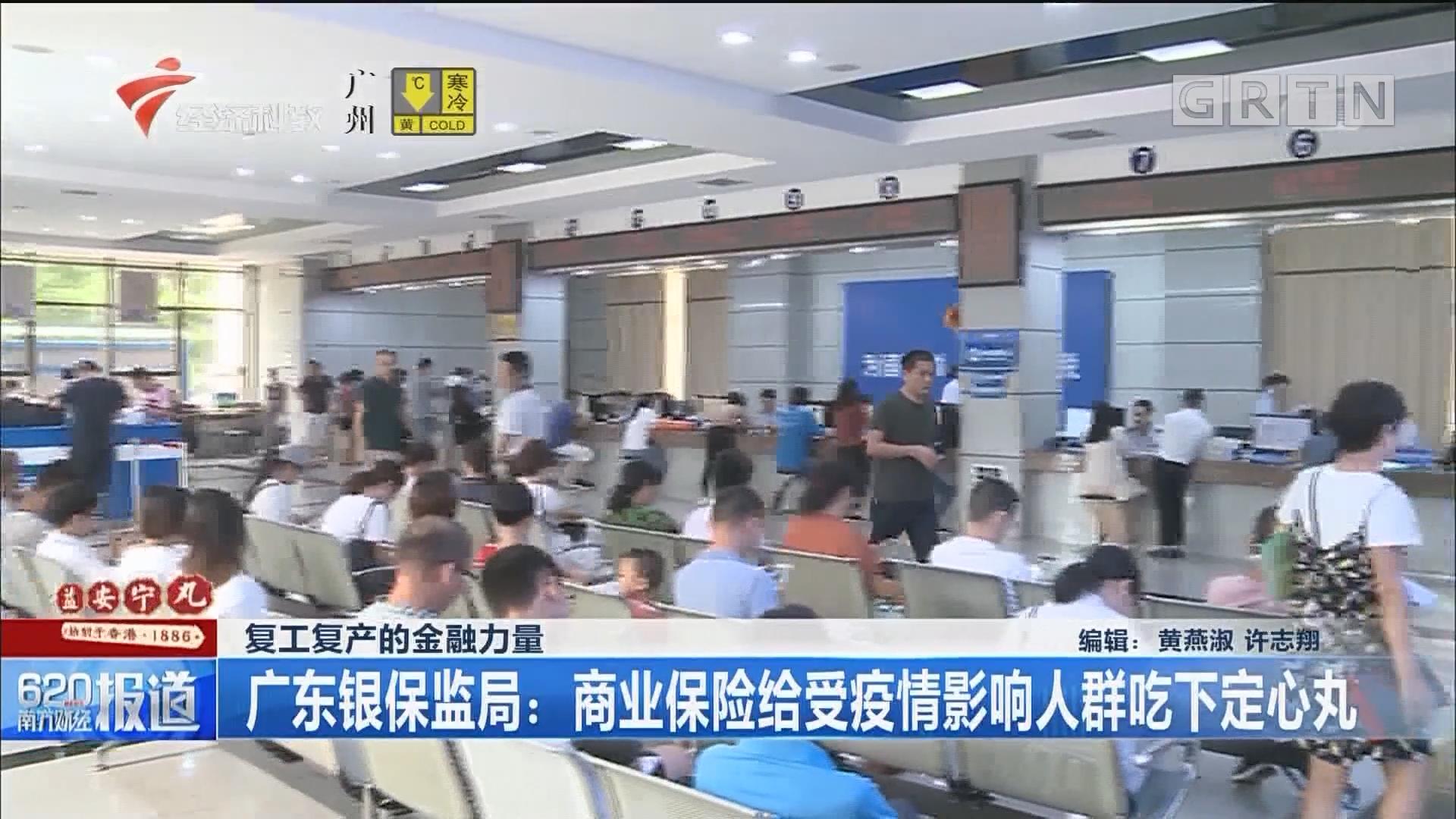 復工復產的金融力量 廣東銀保監局:商業保險給受疫情影響人群吃下定心丸