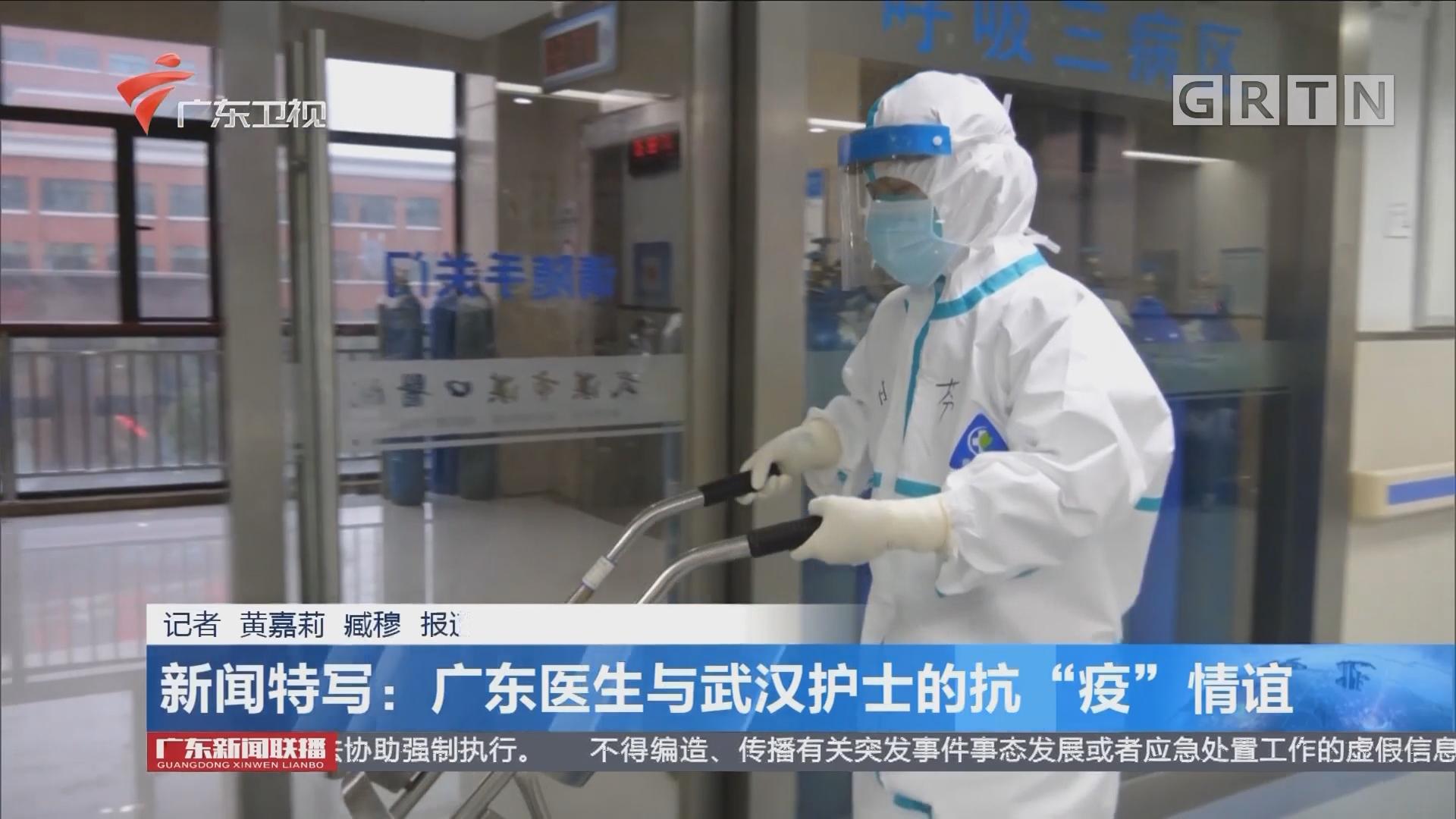 """新闻特写:广东医生与武汉护士的抗""""疫""""情谊"""