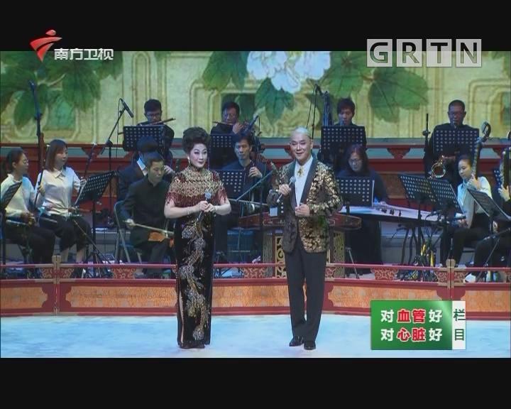 [2020-02-03]粤唱粤好戏:《唐宫香梦证前盟》之颂牡丹
