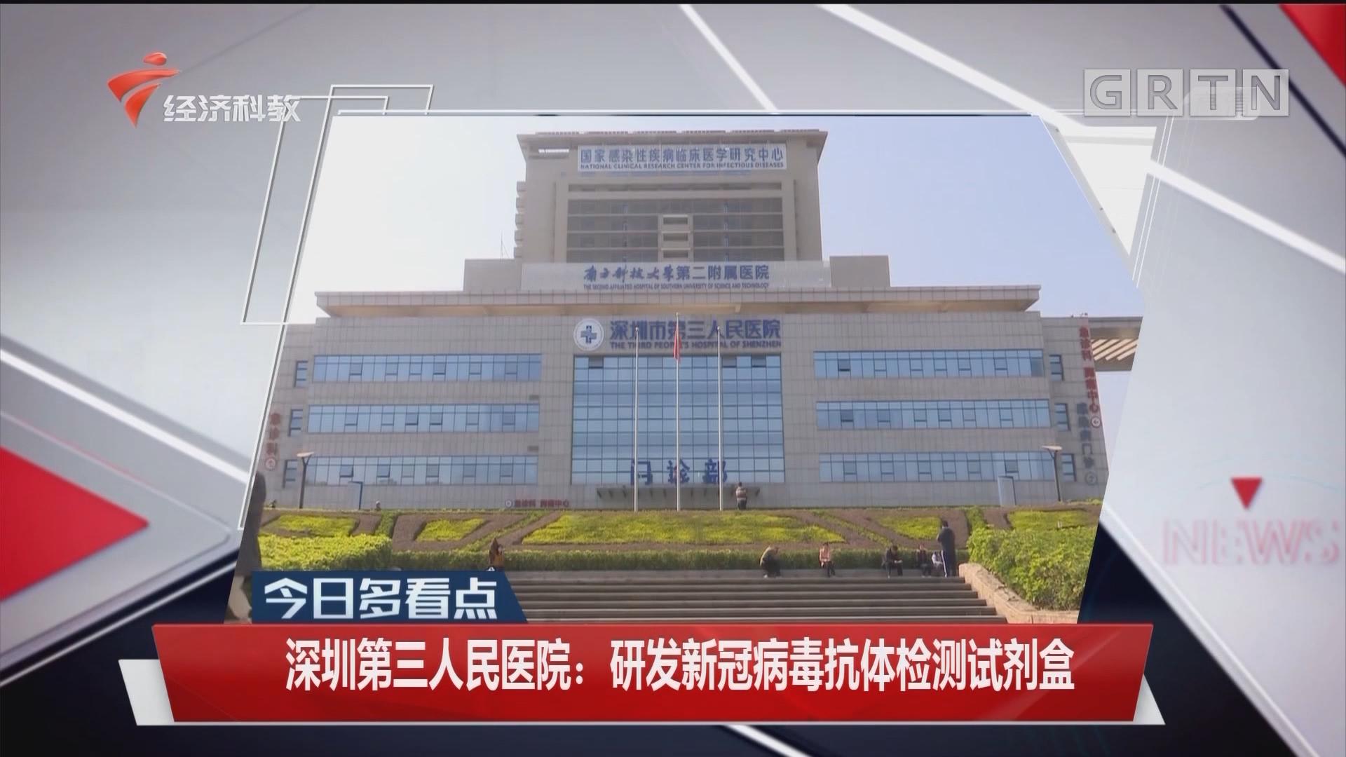 深圳第三人民医院:研发新冠病毒抗体检测试剂盒