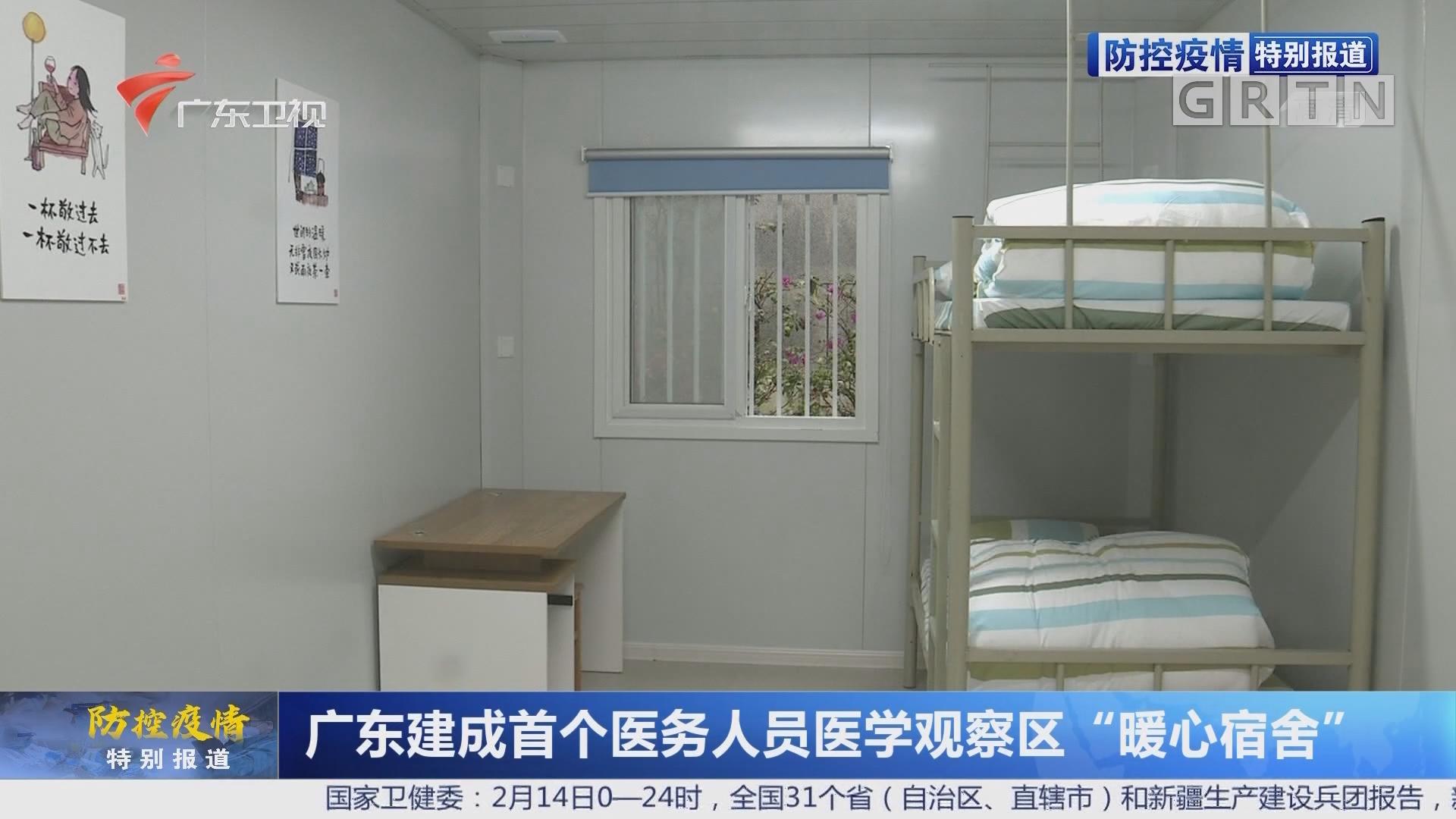 """广东建成首个医务人员医学观察区""""暖心宿舍"""""""