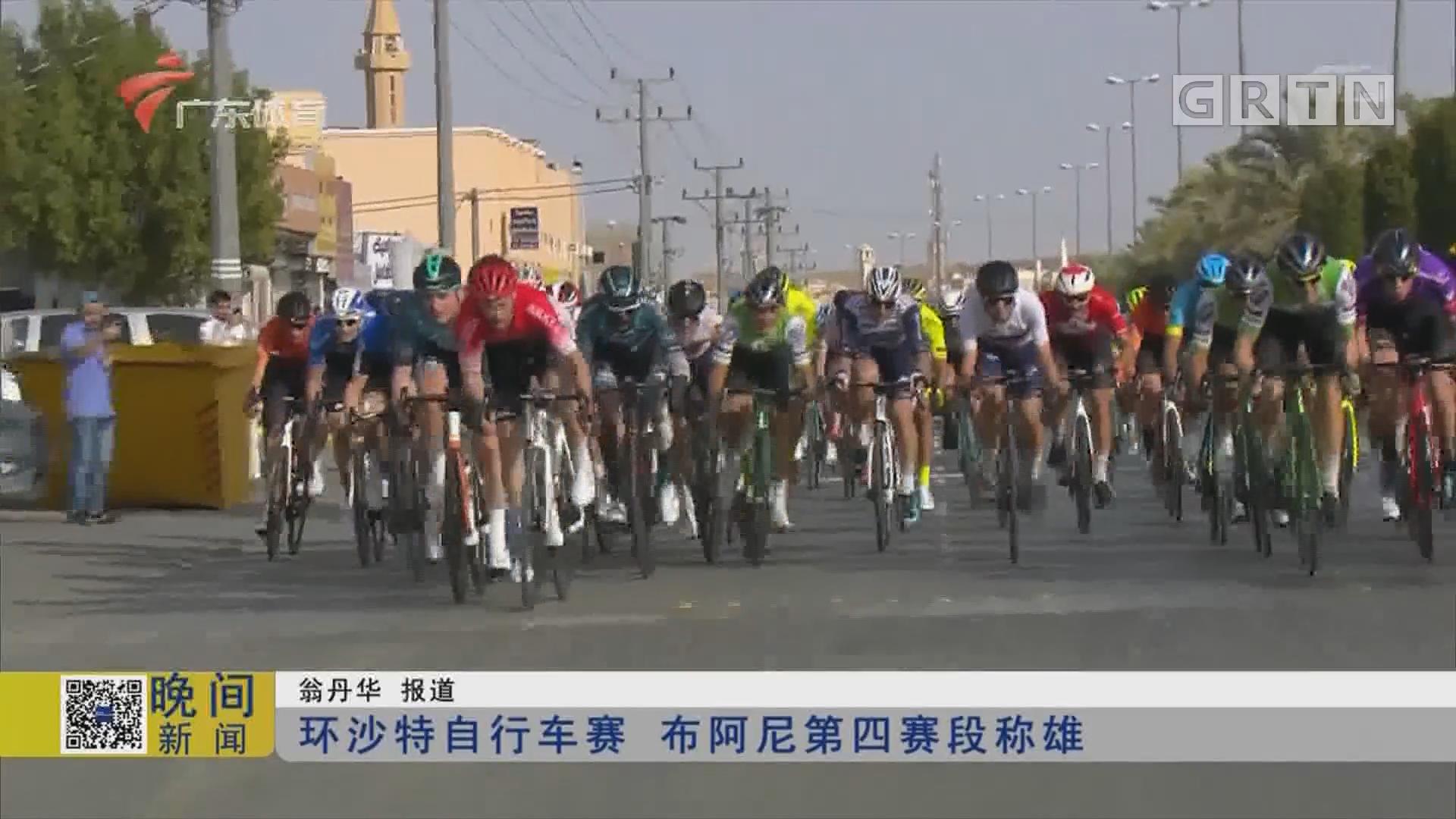 环沙特自行车赛 布阿尼第四赛段称雄