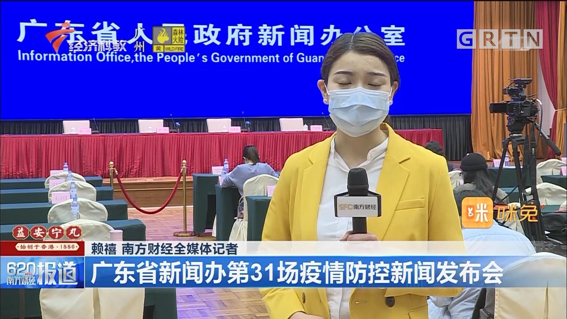 廣東省新聞辦第31場疫情防控新聞發布會
