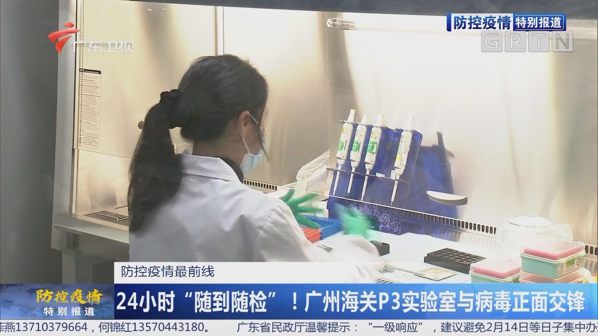 """24小时""""随到随检""""!广州海关P3实验室与病毒正面交锋"""