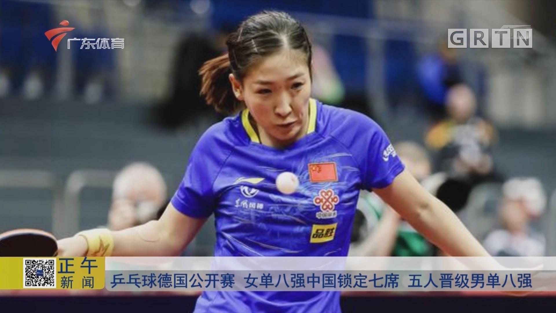 乒乓球德国公开赛 女单八强中国锁定七席 五人晋级男单八强