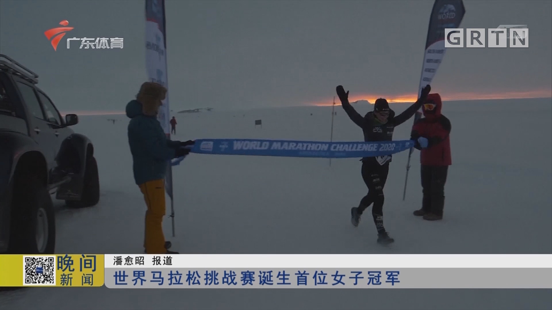世界马拉松挑战赛诞生首位女子冠军