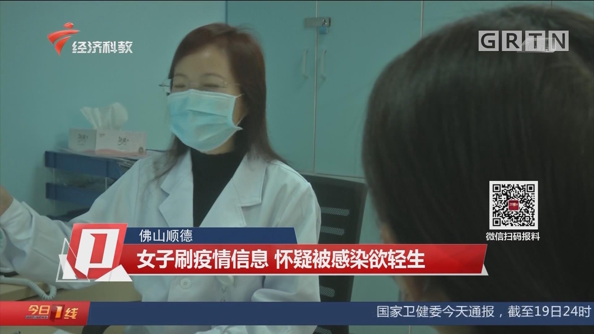 佛山顺德:女子刷疫情信息 怀疑被感染欲轻生
