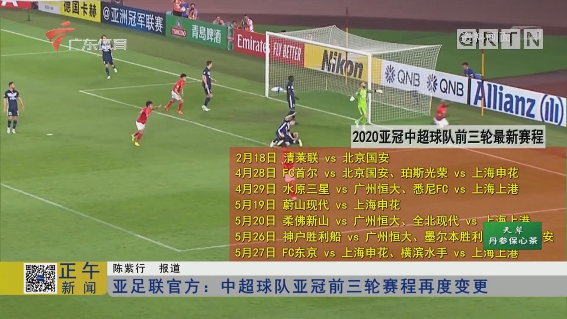 亚足联官方:中超球队亚冠前三轮赛程再度变更