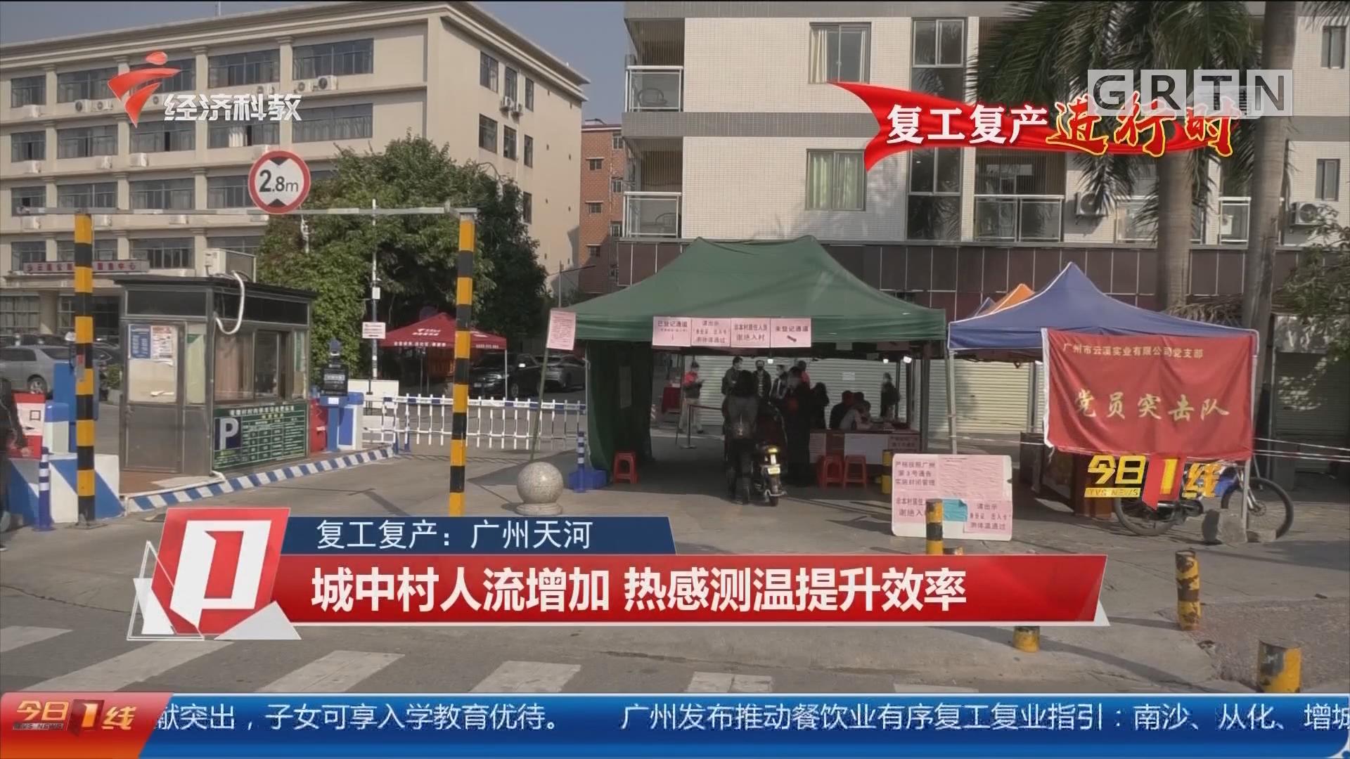 复工复产:广州天河 城中村人流增加 热感测温提升效率