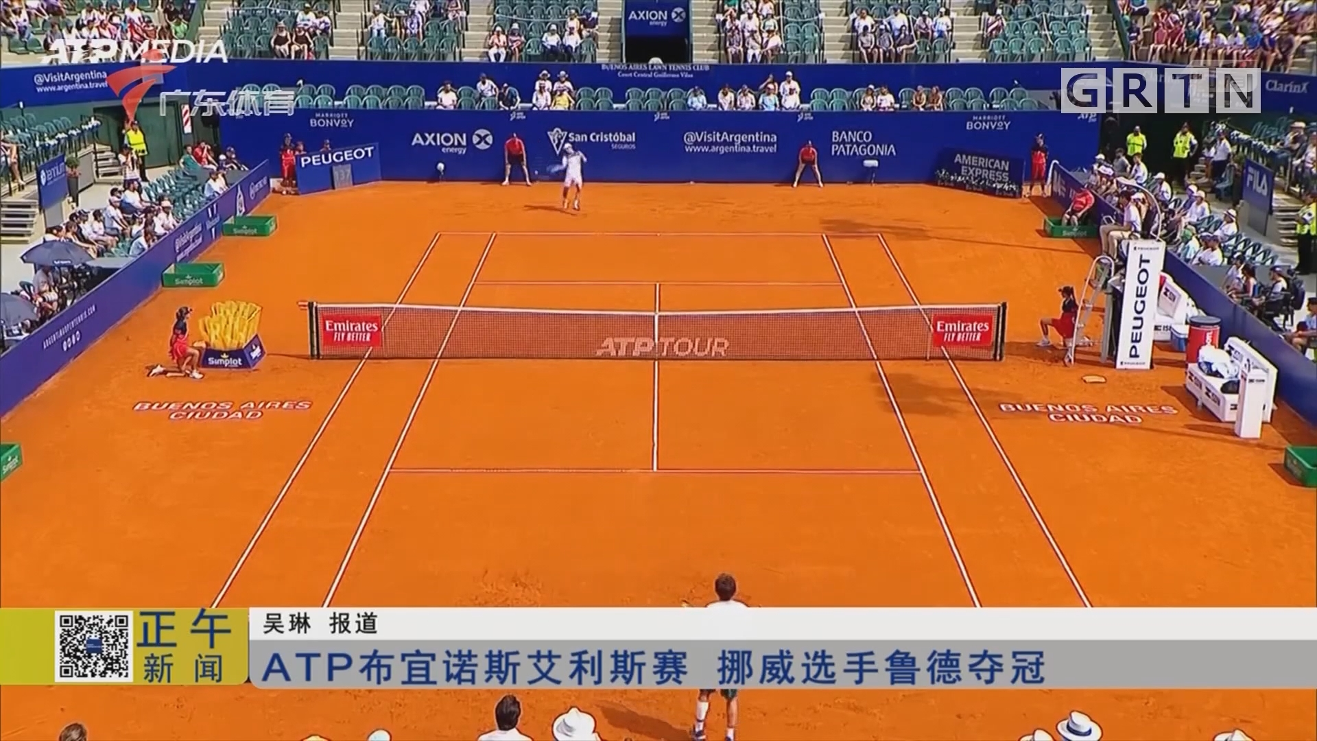 ATP布宜诺斯艾利斯赛 挪威选手鲁德夺冠