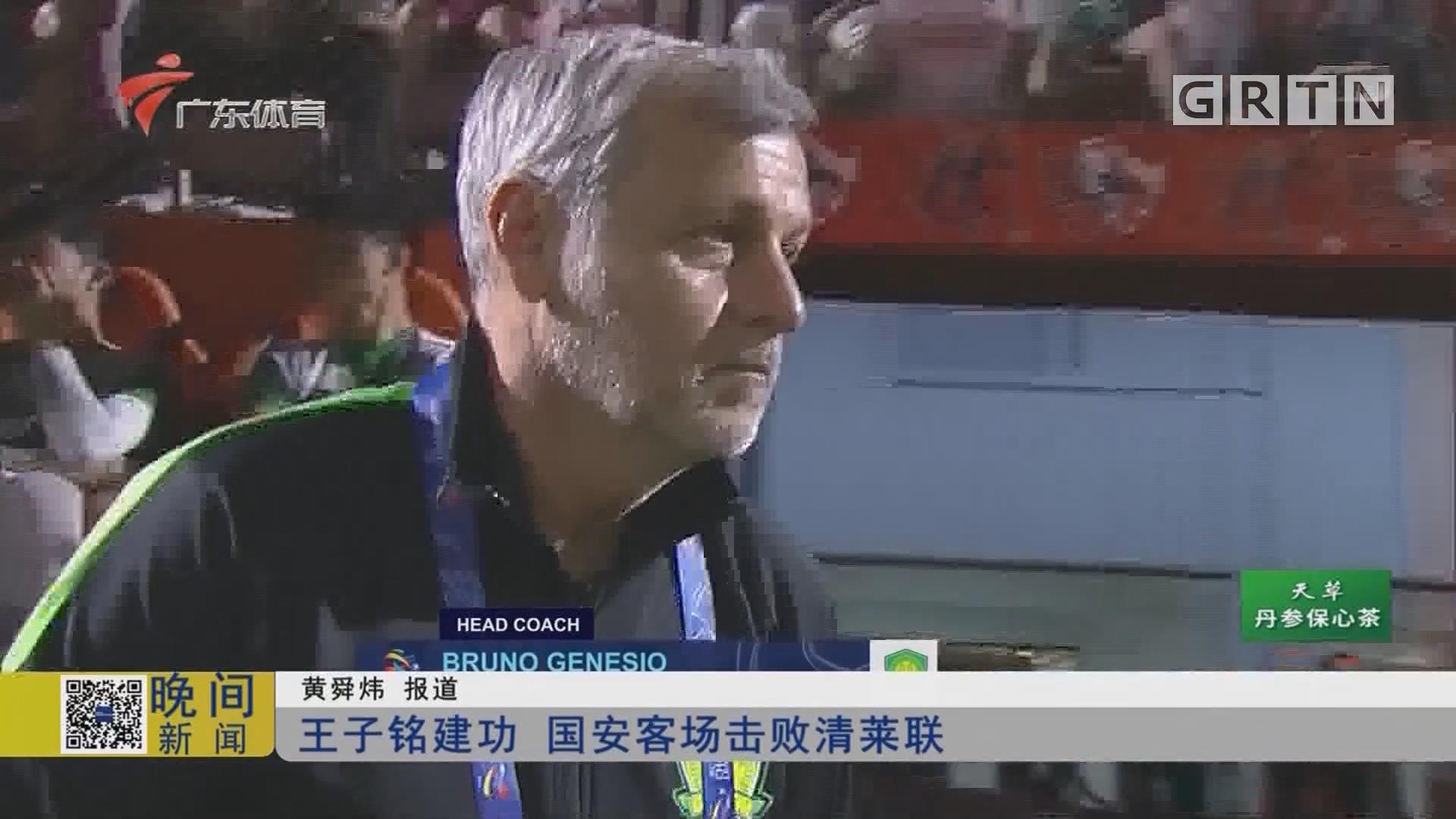 王子铭建功 国安客场击败清莱联