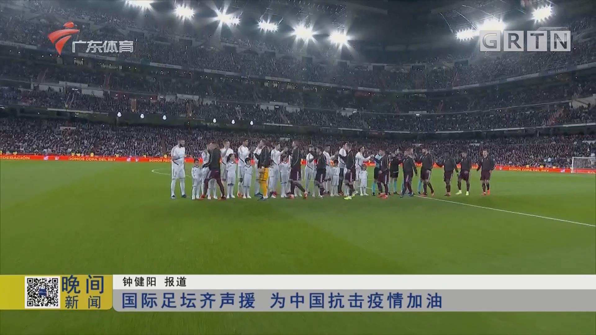 国际足坛齐声援 为中国抗击疫情加油
