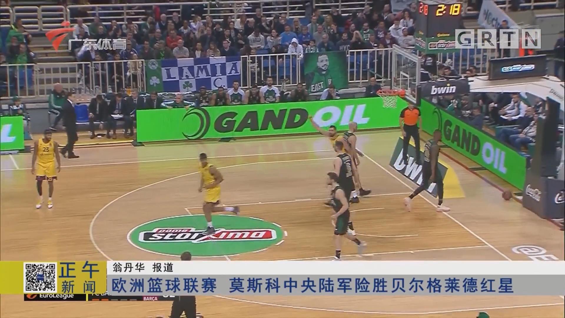 欧洲篮球联赛 莫斯科中央陆军险胜贝尔格莱德红星