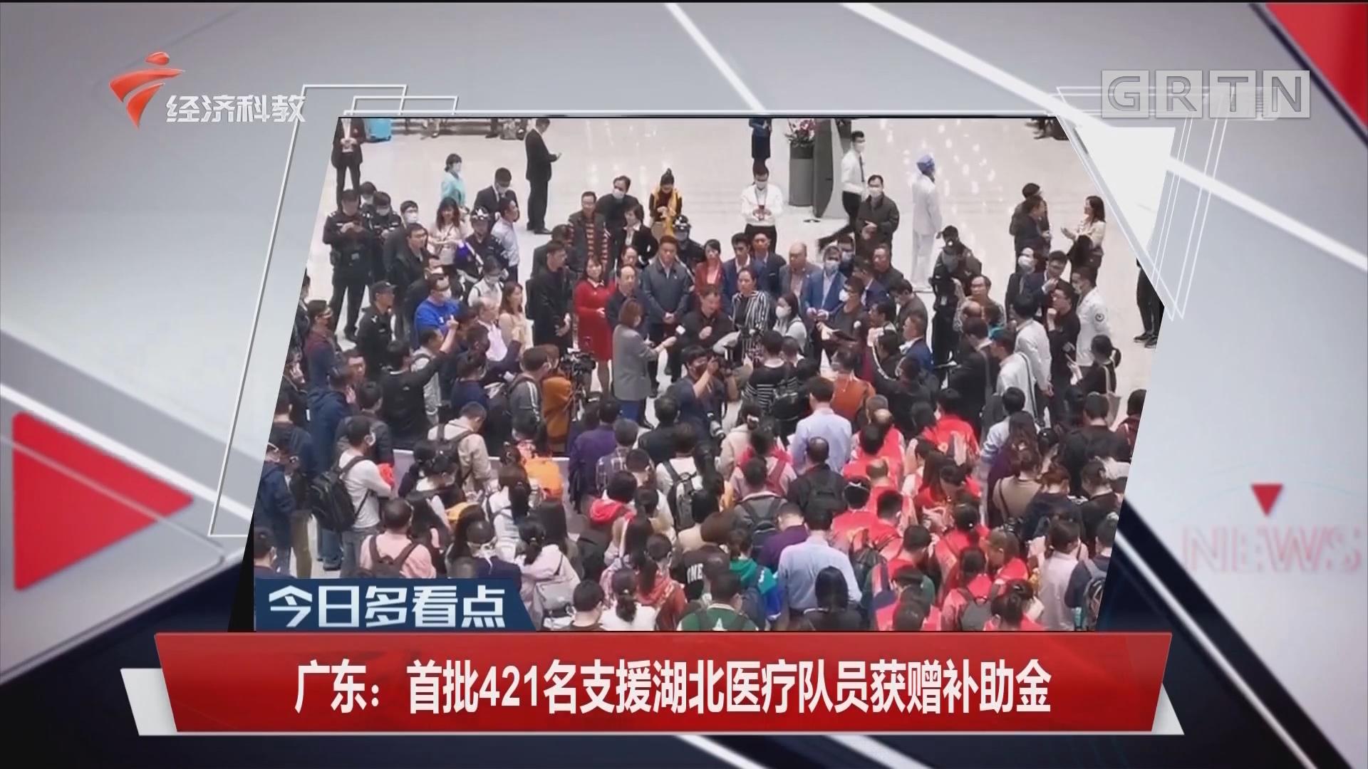 广东:首批421名支援湖北医疗队员获赠补助金