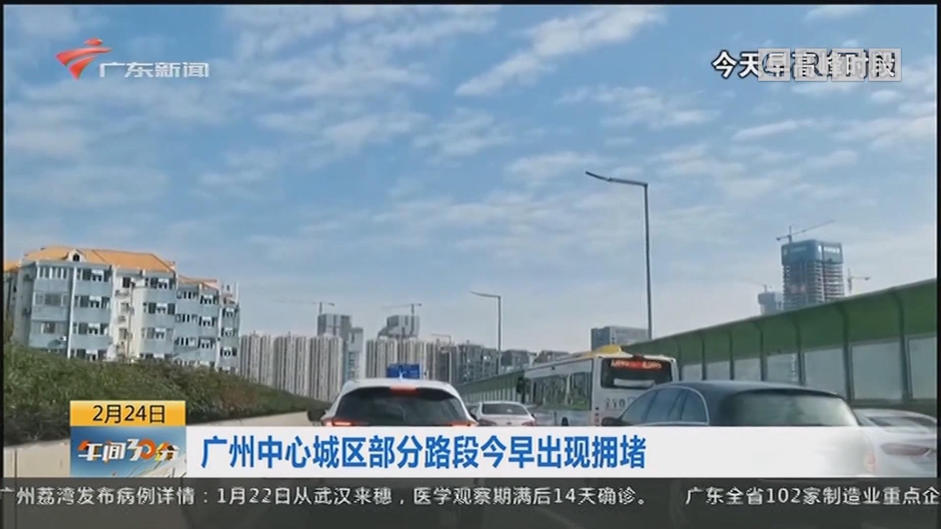 广州中心城区部分路段今早出现拥堵