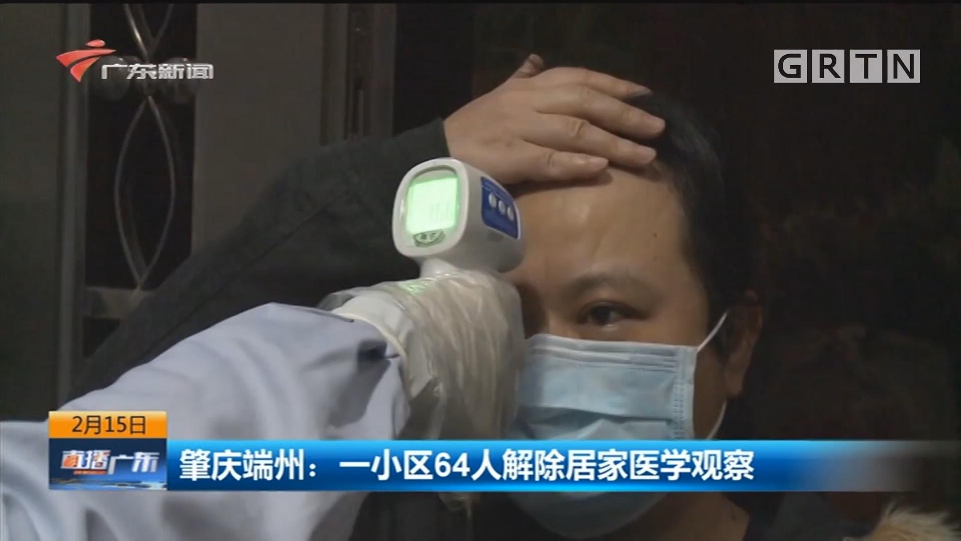 肇庆端州:一小区64人解除居家医学观察