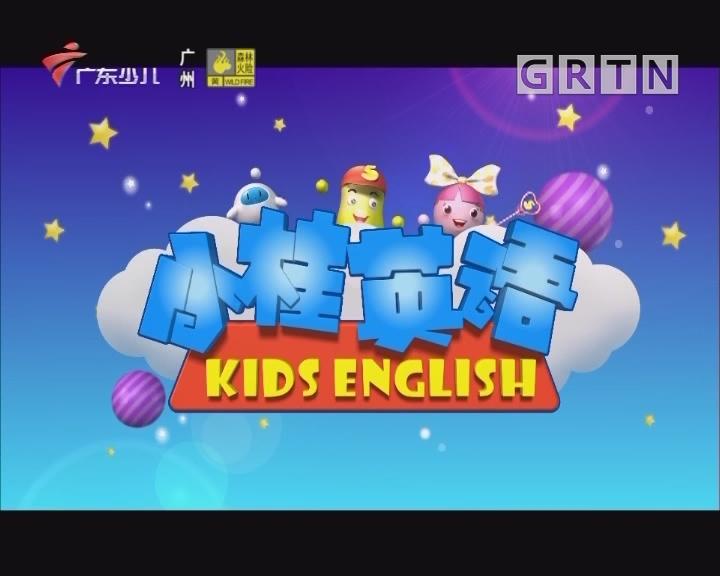 [2020-02-23]小桂英语