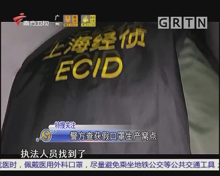 警方查獲假口罩生產窩點