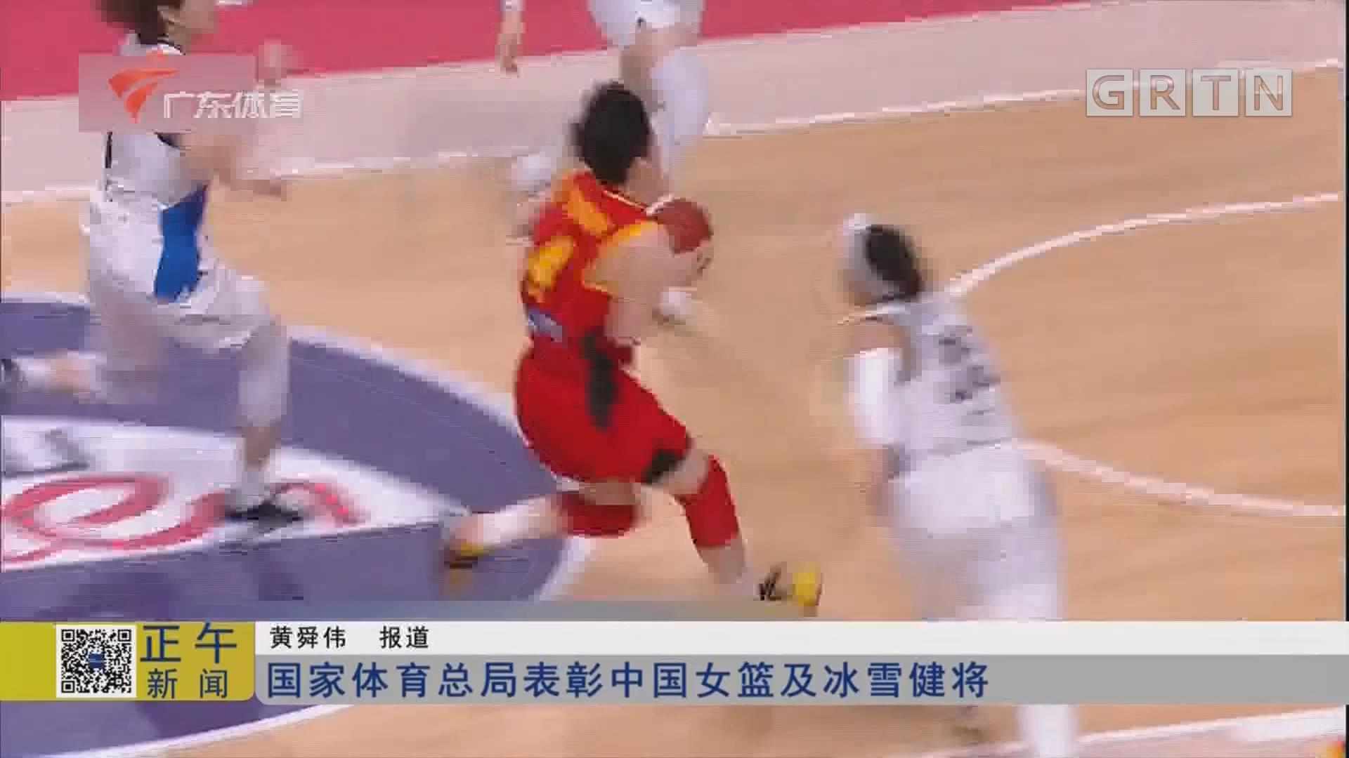 国家体育总局表彰中国女篮及冰雪健将
