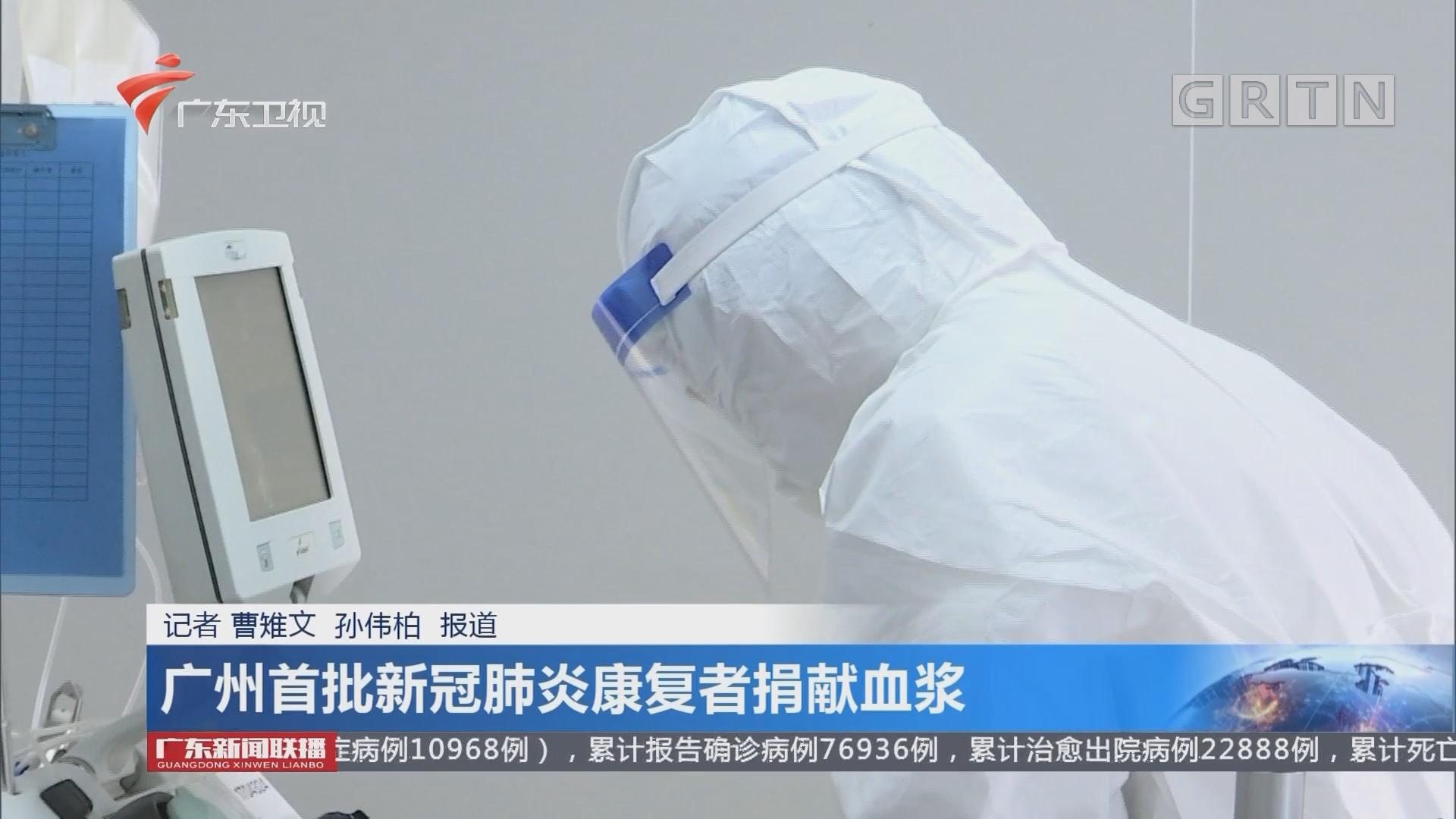 廣州首批新冠肺炎康復者捐獻血漿