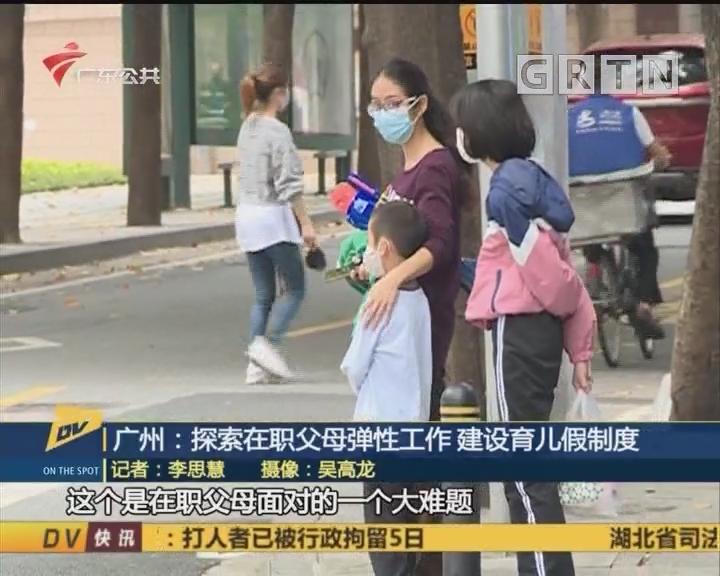 (DV现场)广州:探索在职父母弹性工作 建设育儿假制度
