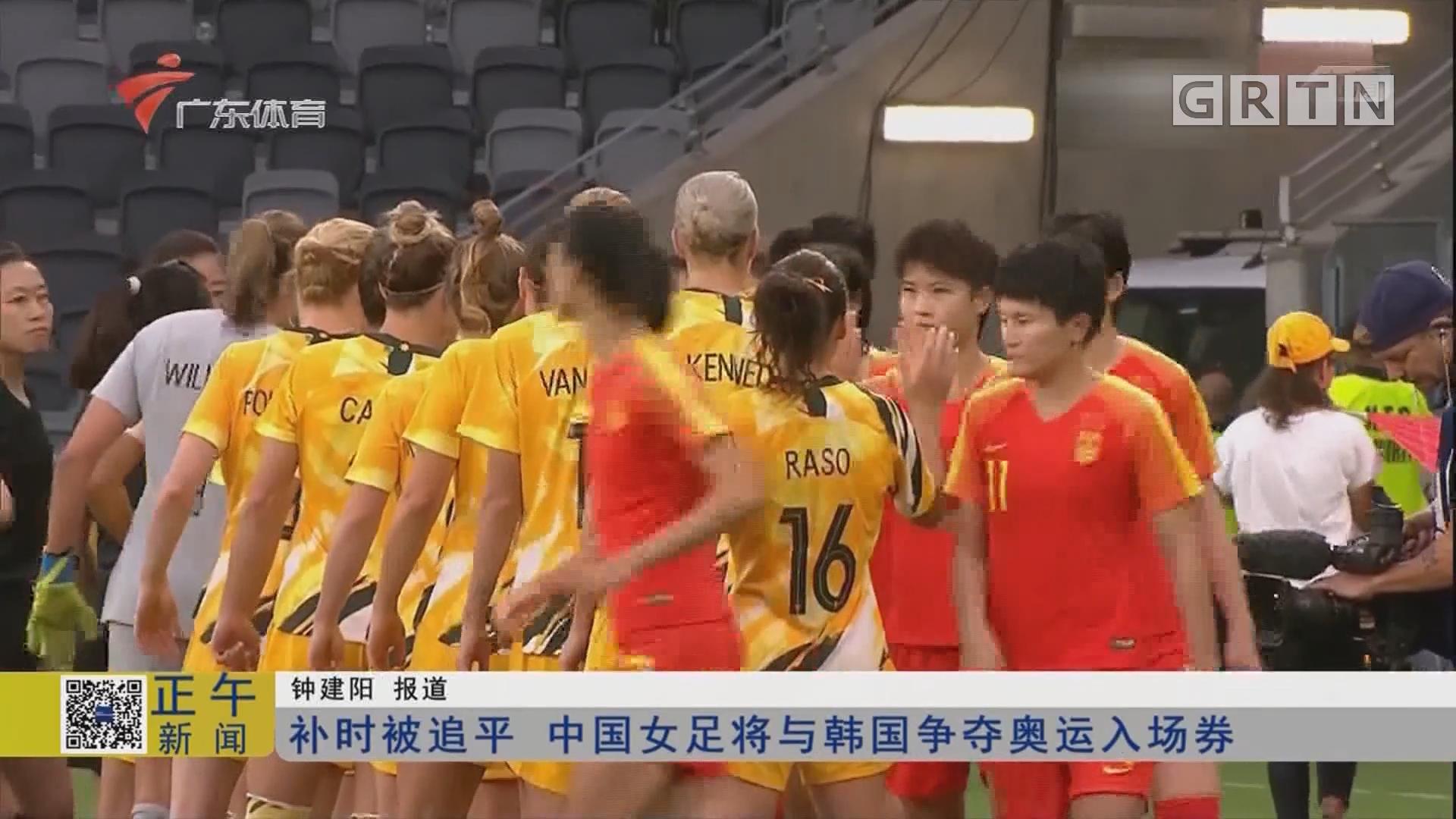 补时被追平 中国女足将与韩国争夺奥运入场券