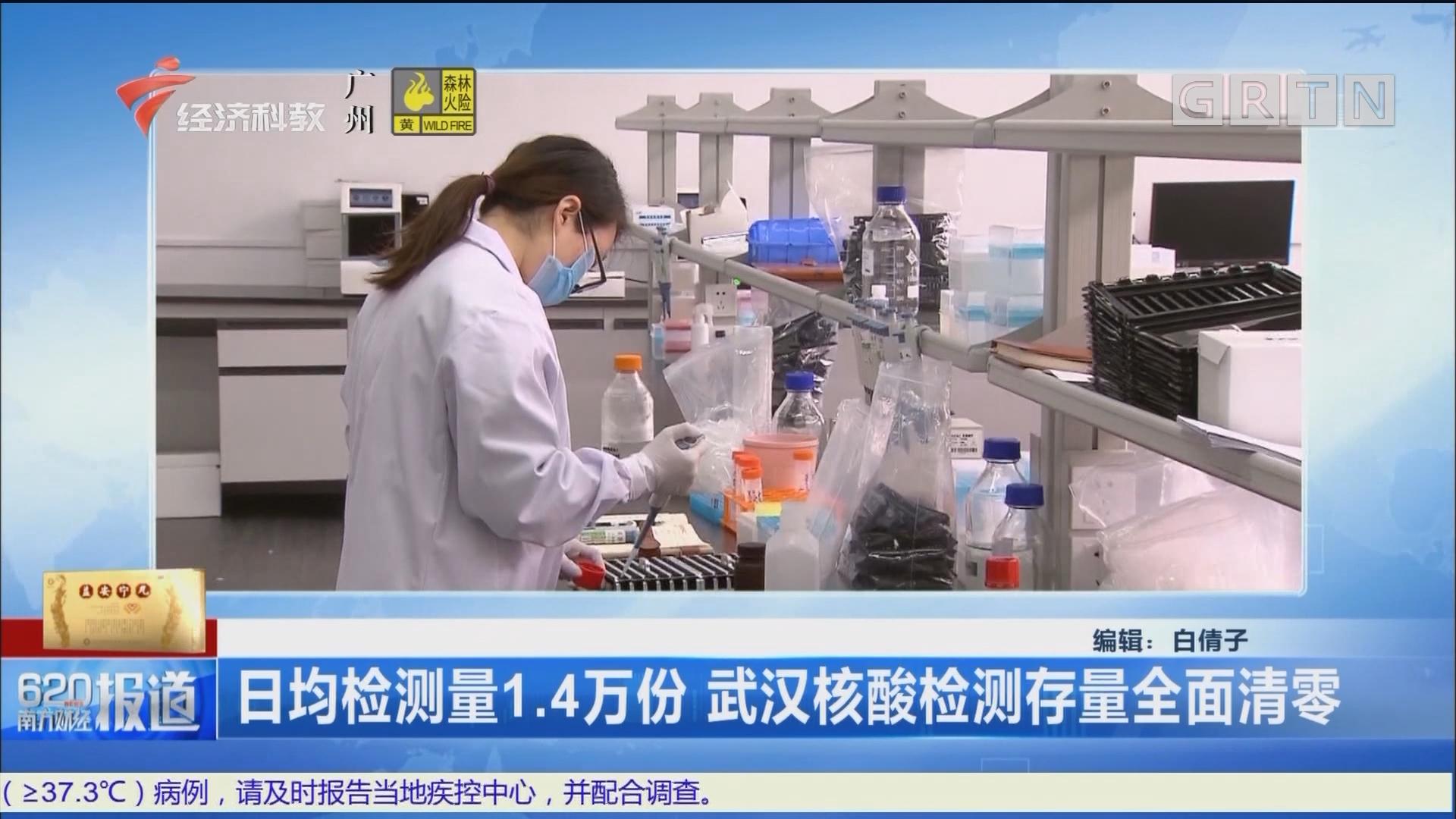 日均检测量1.4万份 武汉核酸检测存量全面清零