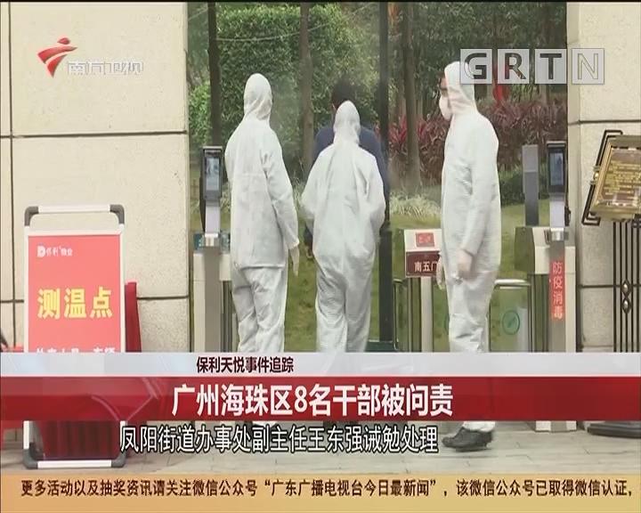 保利天悅事件追蹤 廣州海珠區8名干部被問責