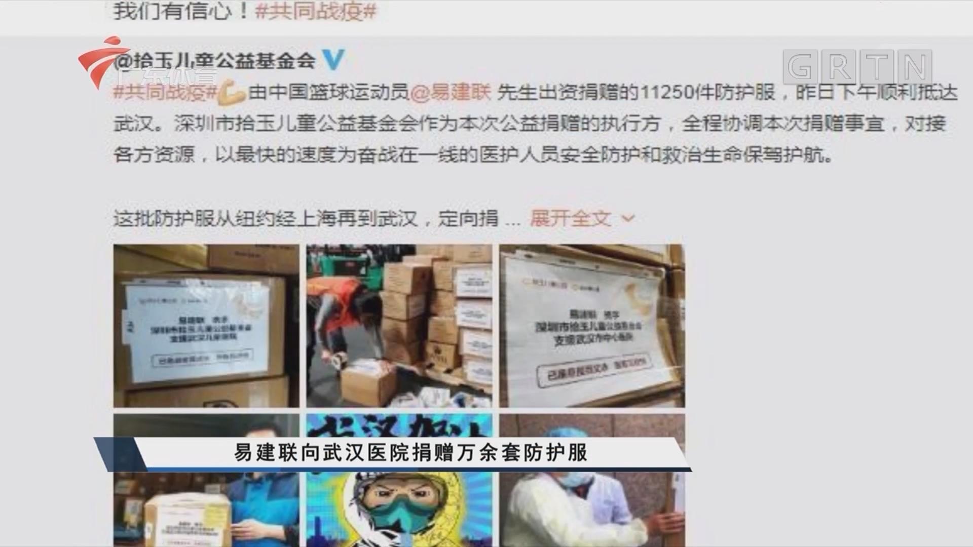 易建联向武汉医院捐赠万余套防护服
