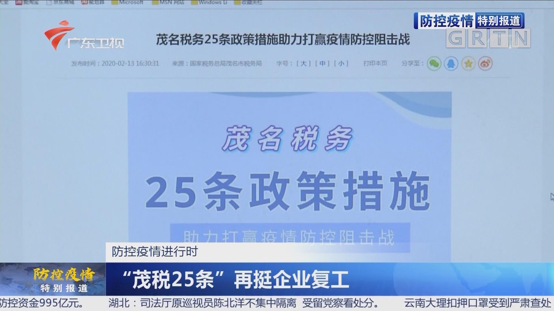 广东各地出台政策支持企业复工复产