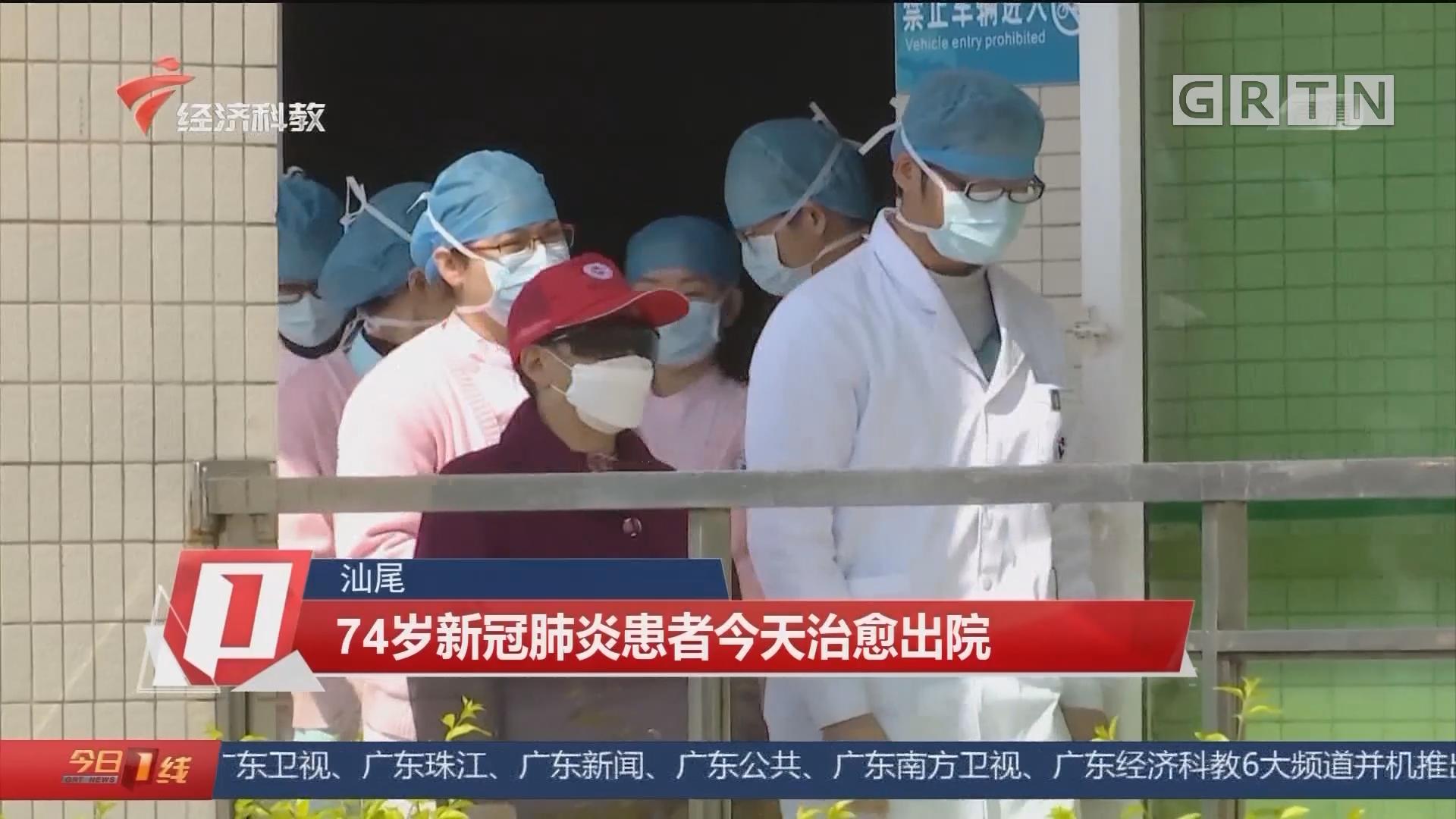 汕尾:74岁新冠肺炎患者今天治愈出院