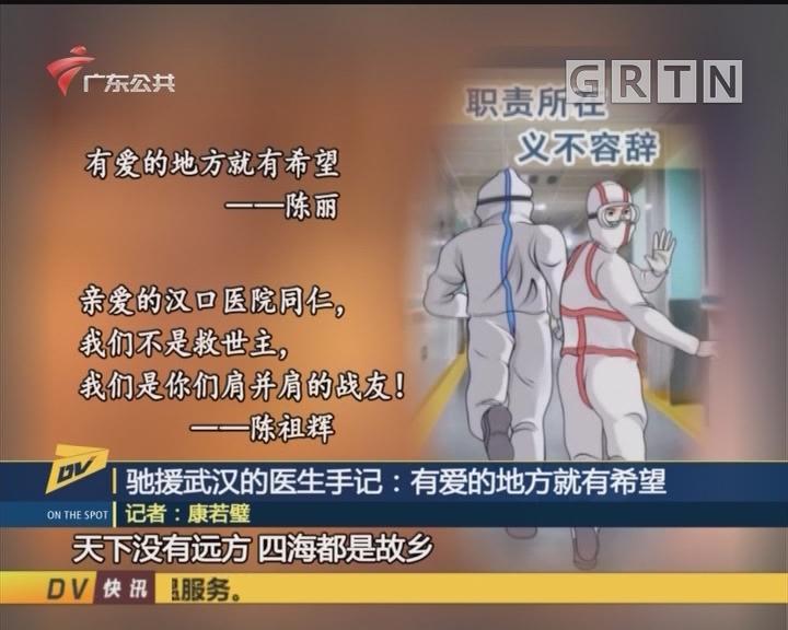 (DV现场)驰援武汉的医生手记:有爱的地方就有希望